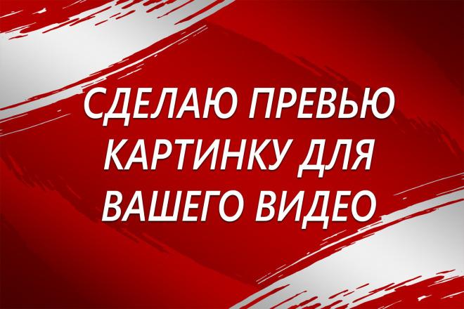 Сделаю превью картинку для вашего видео 1 - kwork.ru