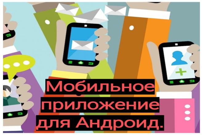 Лёгкое приложение на Андроид 1 - kwork.ru