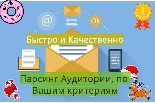 Соберу информацию с популярных досок объявлений, до 2000 строк 1 - kwork.ru