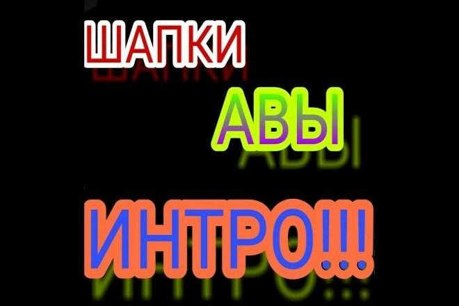 Создам логотип, шапку или интро для канала youtube, twich 1 - kwork.ru