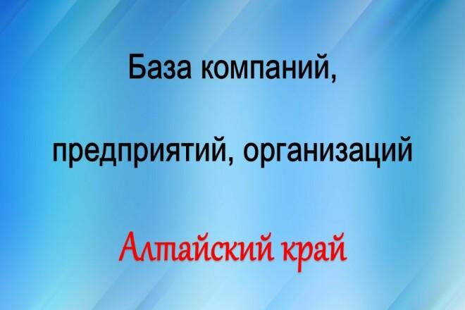 База компаний, предприятий, организаций - Алтайский край 1 - kwork.ru