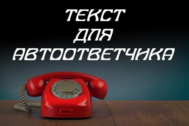 Напишу отличный текст для автоответчика, сценарий для автоответчика 1 - kwork.ru