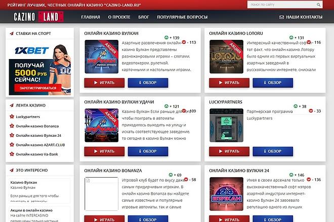 официальный сайт рейтинг казино по честности
