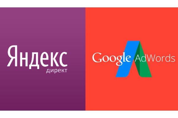 Настрою рекламную кампанию в Директе и Adwords 1 - kwork.ru