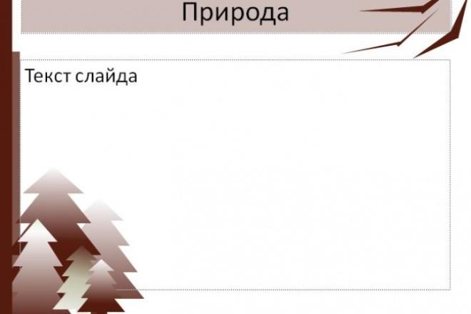 Разработаю собственный стиль для Вашей презентации 1 - kwork.ru