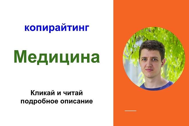 Копирайтер медицина. Напишу текст на медицинскую тематику 1 - kwork.ru