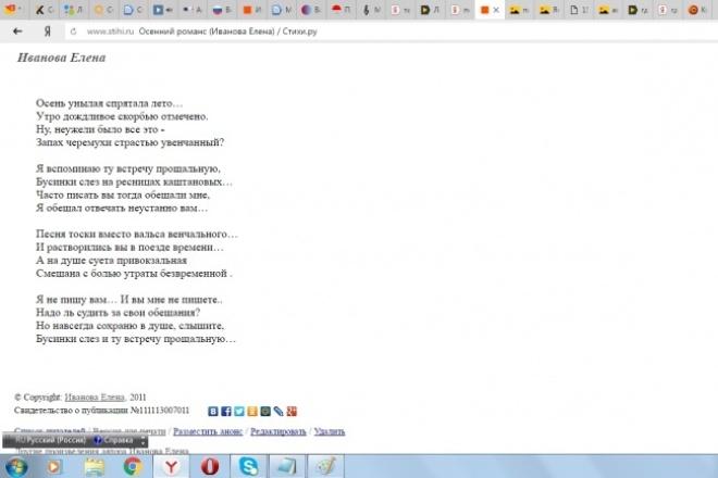 Напишу стихи к песнеМузыка и песни<br>Напишу стихи к песне. Могу предложить готовые тексты: романсы ( мужские, женские), лирика, философские баллады в стиле Машины времени.<br>
