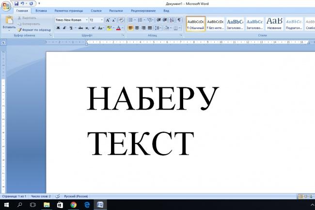 Выполню работу в Excel, WordПерсональный помощник<br>Здравствуйте! Сделаю за вас работу, связанную с Microsoft Office. Таблицы, тексты, расчеты и прочее. Составление таблиц, занесение и систематизация информации.Работа с прайс-листами и базами данных.<br>