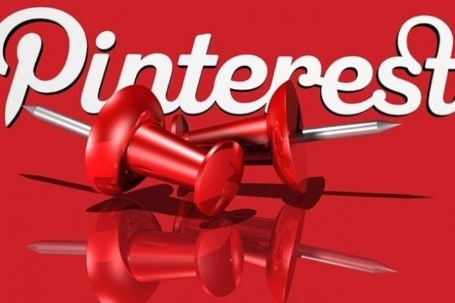 300 подписчиков PinterestПродвижение в социальных сетях<br>У Вас есть аккаунт Pinterest, но Вы не популярны? Я исправлю положение. Вы можете купить подписчиков. Весь процесс делается живыми людьми со всего мира, из своих аккаунтов. Процент отписки небольшой 5-10%.<br>