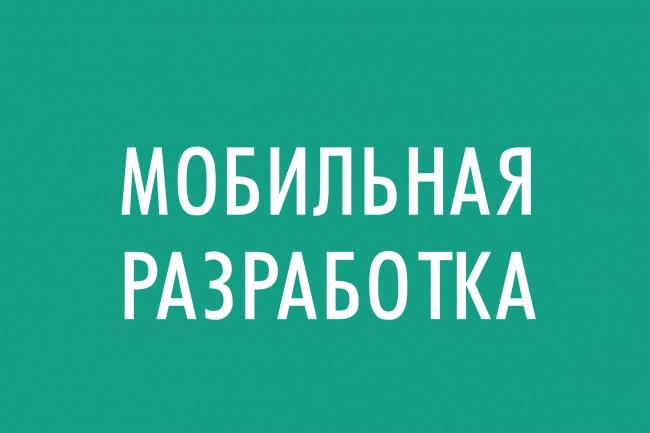 Декомпилирую мобильное приложение iOS или Android 1 - kwork.ru