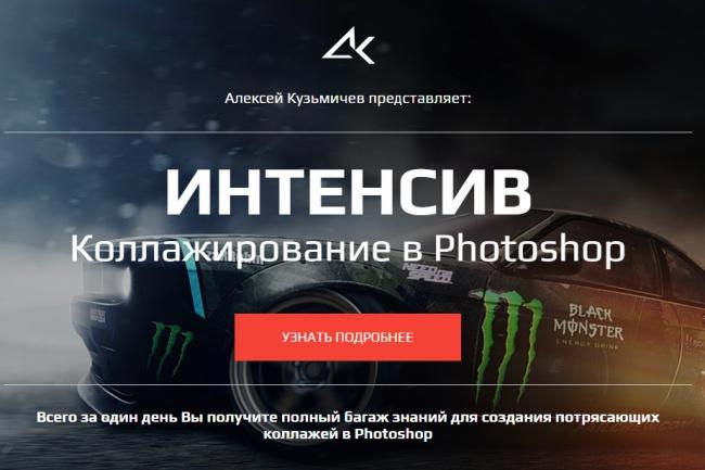 Коллажирование в Photoshop 1 - kwork.ru