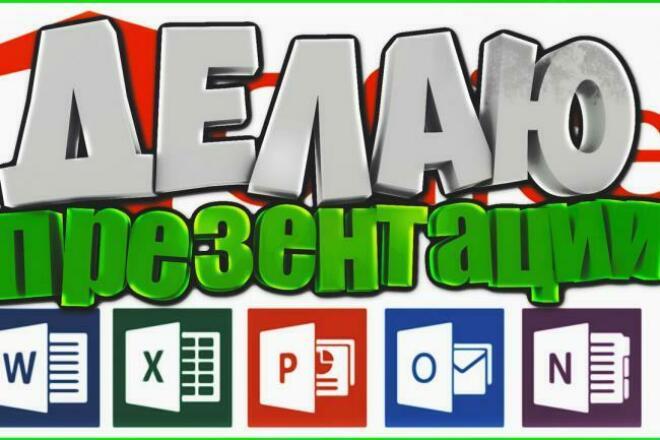 Сделаю презентациюПрезентации<br>Сделаю презентацию на любую тему через Microsoft Office.Максимум 10 слайдов. Постараюсь как можно быстрей :)<br>