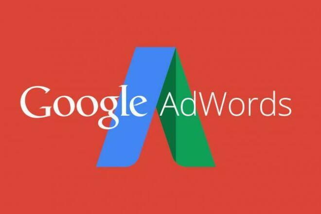 Профессиональная настройка Google Adwords от 100 ключевых слов 1 - kwork.ru