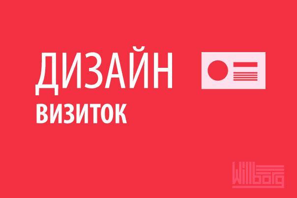 Дизайн визитокВизитки<br>Быстро Качественно Согласно требованиям допечатной подготовки ______________________________________________________ Вы получите за 500 рублей: 1. Один дизайн визитки. 2. Визитка в формате .jpeg, .tiff или .pdf 3. Правки.<br>