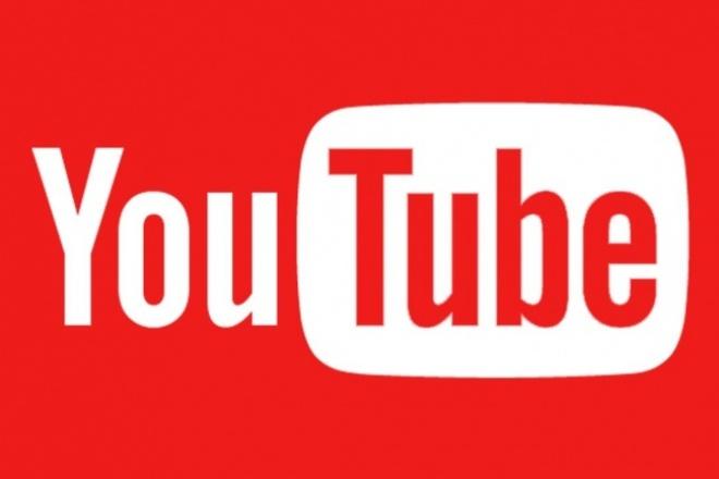 1000 качественных просмотров видеоролика на YouTubeПродвижение в социальных сетях<br>Пакет YouTube+ 1000 просмотров вашего ролика на YouTube Наши преимущества: Ролики реально просматриваются живыми людьми!!! Качество!!! Используется легальный метод, абсолютно безопасный для видео и для канала YuoTube, который может использоваться при наличии Adsence. Убедительная просьба, по возможности, передавайте в накрутку новые, недавно залитые ролики, перед этим не накручивайте просмотры/лайки самостоятельно!!!<br>