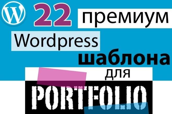 22  адаптивных премиум шаблона на Wordpress для вашего портфолио 1 - kwork.ru