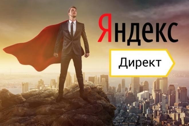 Качественно настрою Яндекс Директ до 100 ключевых слов 1 - kwork.ru