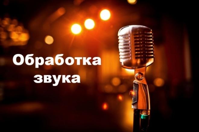 Профессиональная обработка звукаРедактирование аудио<br>студийная обработка звука уберу шумы выровняю каналы уберу эхо сделаю звук громче (тише) сделаю звук ближе выровняю баланс высоких и низких частот вырежу ненужные части аудио измню темп голоса изменю тембр голоса наложу фоновую музыку перекодировка файлов в другое расширение за дополнительную плату (ниже) дорожки продолжительностью 5 минут примеры ниже буду рад каждому клиенту:)<br>