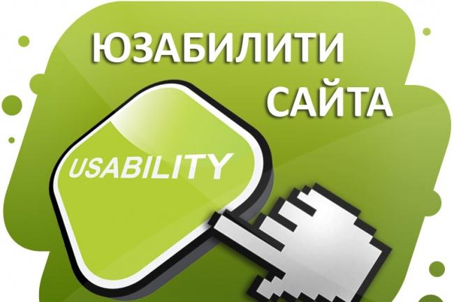 Дам 10 рекомендаций по Юзабилити сайта 1 - kwork.ru