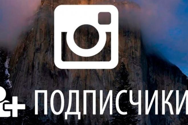 5500 подписчиков в InstagramПродвижение в социальных сетях<br>Помогу увеличить численность подписчиков в Instagram.Целевые участники ,которые идеально подходят для расширения группы.Это помогает поднять группу в поисковой выдаче,что приведет вам больше целевых посетителей. Внимание! Так как подписчики - это живые люди, то со временем они могут отписаться/выйти из друзей. Но это число обычно не превышает 15% от новых подписчиков instagram. Все хотят иметь много друзей! За 1 кворк добавим 5500 подписчиков. От вас требуется ссылка на группу в Instagram<br>