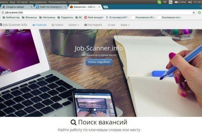 Автонаполняемый сайт по поиску вакансийСайт под ключ<br>Сайт-агрегатор вакансий. Работает автоматически, без Вашего участия! Удобен пользователям тем, что поиск работы осуществляется по 5 (возможно расширение) сайтам в одном месте! Сайт приобретен по неограниченной лицензии и распространяется свободно! Может быть установлен на любое количество доменов. Демо: http://job-scanner.info Не имеет админки, все настройки производятся за счет правки файлов конфигурации и стилей. Прост в установке, достаточно распаковать скрипт на хостинге и произвести настройку в течение нескольких минут. Затратив 15-20 минут Вы получаете работоспособный сайт, автоматически обновляющийся и отлично индексирующийся поисковиками. БД для работы сайта не требуется! Сайт мультиязычный, поиск по разным городам, странам, сферам деятельности. Отличное решение для начала заработка на сайте вакансий: сайт самостоятельно наполняется, а Вы, ко всему прочему, получаете комиссию от сайтов-доноров за переходы на них! Предусмотрено ТРИ места для размещения баннеров AdSense, РСЯ и других. Демо: http://job-scanner.info<br>