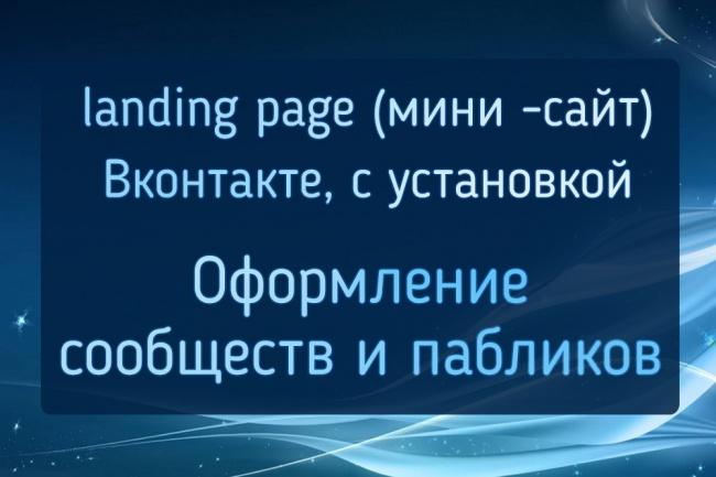 Landing page для вконтактеДизайн групп в соцсетях<br>landing page - это одностраничный сайт, который содержит информацию о вашем товаре или услуге, отзывы, преимущества, контакты. Дополнительно можно сделать переходы на разделы группы или специально созданную wiki - страницу. Также вы можете заказать обложку, аватар, шаблоны для альбомов и постов. Срок выполнения 1 - 2 дня.<br>