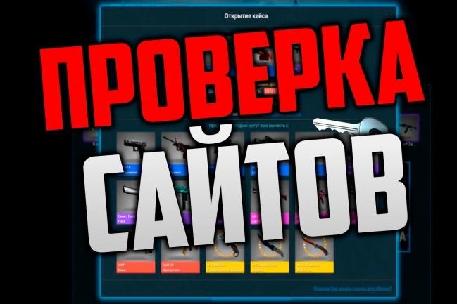 Тестирование сайта на ошибки, проверка всех форм 1 - kwork.ru