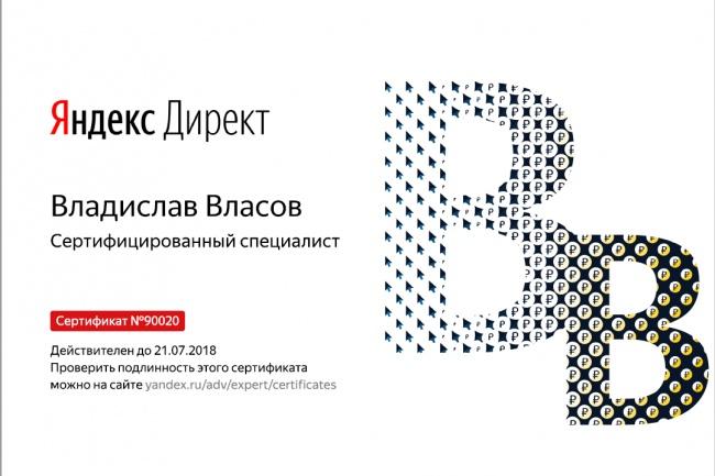 Настрою контекстную рекламу в Яндекс директ 1 - kwork.ru