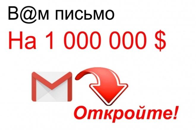 Продающие письма для Емейл-рассылки 1 - kwork.ru