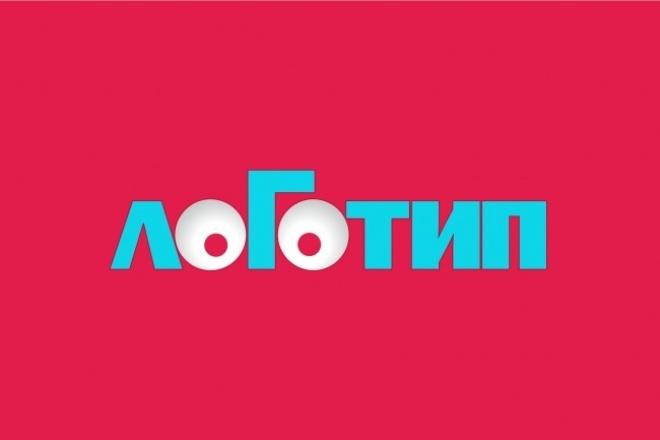Создам логотип в векторе 1 - kwork.ru