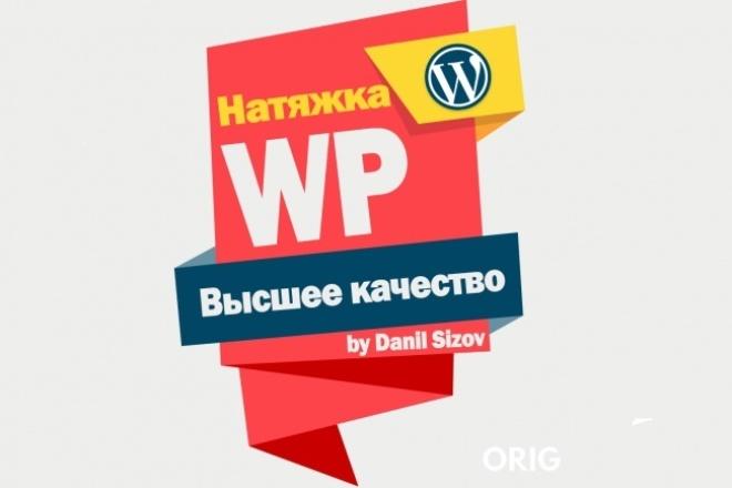 Натяну вёрстку на WPВерстка и фронтэнд<br>Натяну вёрстку на WordPress, сделаю качественно и быстро. Также реализую алгоритмы для ведения блога (опционально). Есть огромный опыт в разработке на WP. Работаю на репутацию!<br>