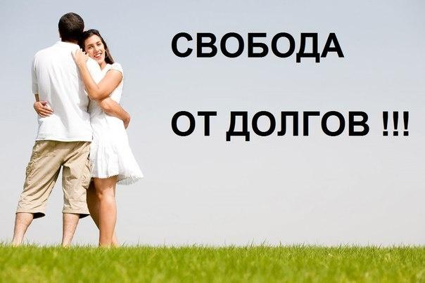 Консультация по выкупу долгов 1 - kwork.ru