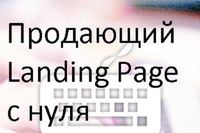 Продающий Landing Page с нуля 1 - kwork.ru