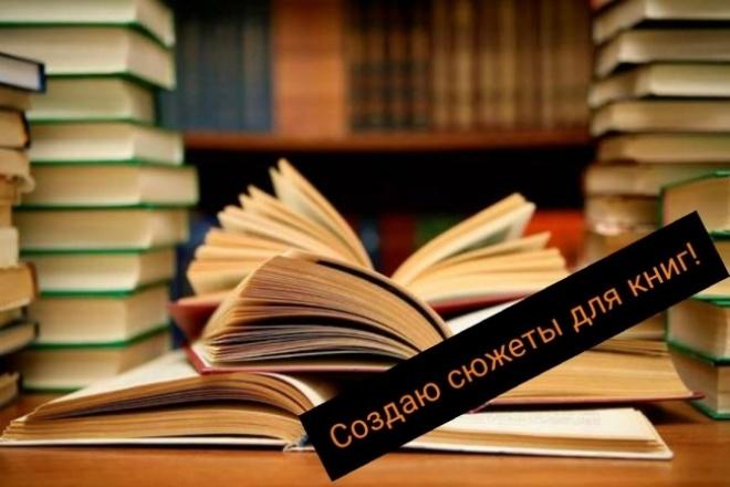 Придумаю для вас сюжет книги 1 - kwork.ru