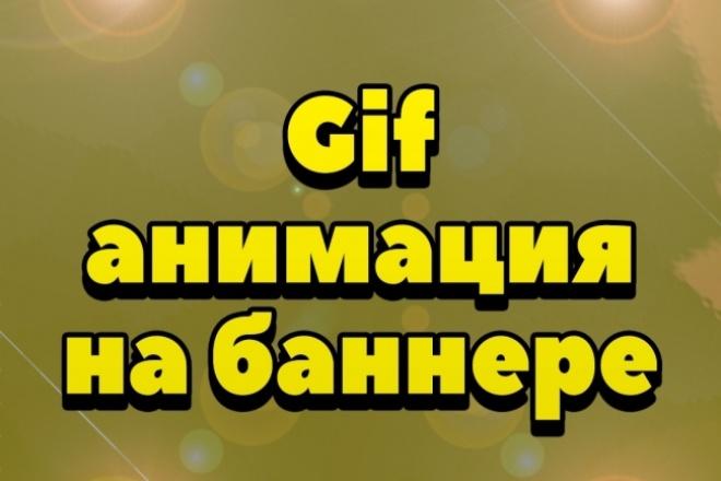 Создание gif анимацииБаннеры и иконки<br>Создам gif анимации для размещения баннеров в интернете. От вас требуется исходник баннера/листовки/объявления в формате psd.<br>