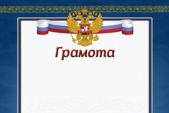 Грамоты и благодарности 1 - kwork.ru