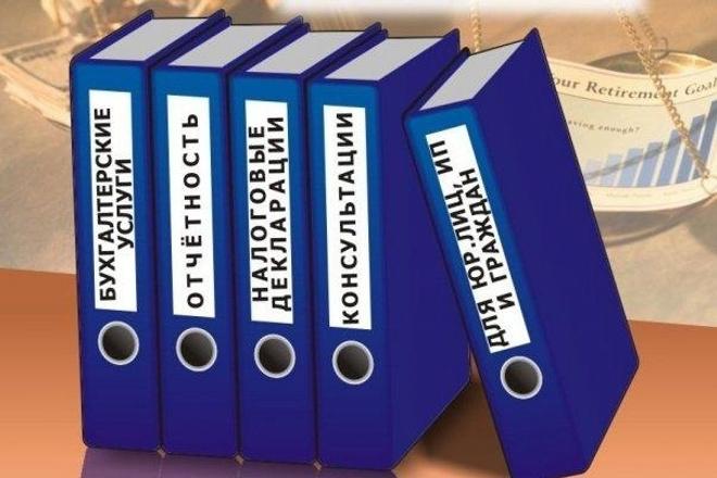 Составлю для вас счет на оплату клиентам. Накладная в подарокБухгалтерия и налоги<br>Составлю в электронном виде счет на оплату товаров (услуг) для вашего контрагента. Составлю нулевую отчетность по ОСН и УСН. Помогу выбрать систему налогообложения для вашего ООО или ИП.<br>