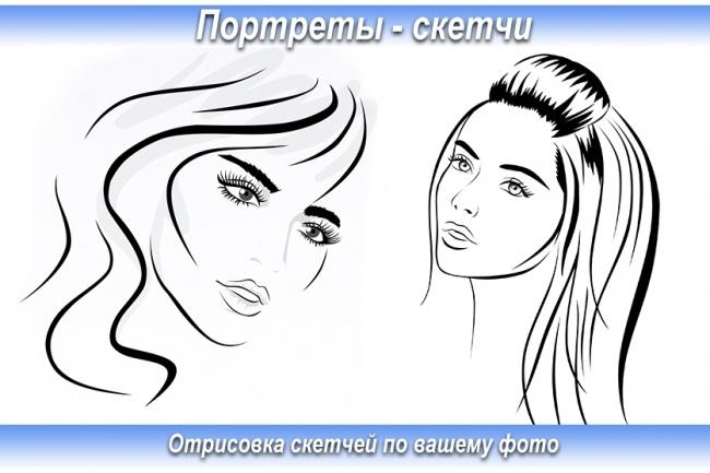 Нарисую скетч по вашему фотоИллюстрации и рисунки<br>Нарисую скетч по вашему фото в фотошоп, фон под индивидуальный заказ, (цветной, белый, прозрачный).<br>