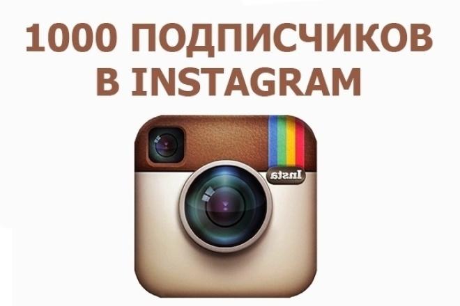 1000 подписчиков в инстаграмПродвижение в социальных сетях<br>При заказе данного кворка вы получаете : +1000 подписчиков на ваш аккаунт в instagram страницу. Примерный срок: 1 день.<br>