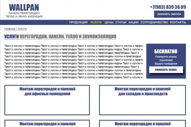Простой landingpage или сайт-визитка 1 - kwork.ru