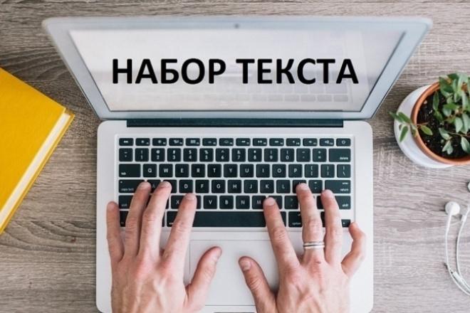 Набор текстаНабор текста<br>Уважаемые клиенты! Предлагаю услугу по набору текста любого содержания с PDF-файлов, фотографий, сканированных письменных источников, а также при переводе аудио- и видеофайлов в текстовый вариант. В услугу также включено создание таблиц, графиков и схем. Заказчику необходимо представить читаемый первоисточник на русском или английском языках, либо аудио-, видеофайл с качеством записи, позволяющей идентифицировать речь, а также требования к оформлению письменного текста.<br>