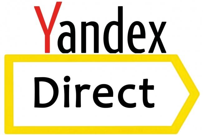 Яндекс. Директ - Глубокая настройка 1 - kwork.ru