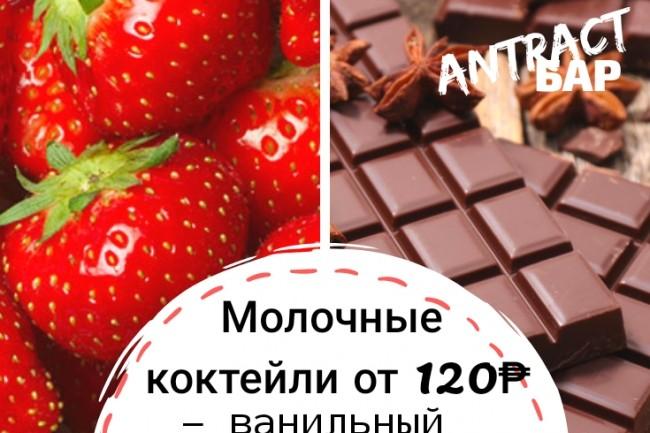 3 вида листовок на выбор. За пару часов 1 - kwork.ru