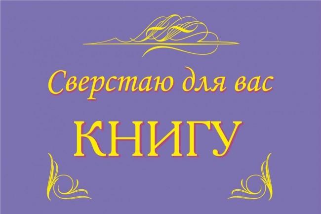 Сделаю верстку книги 15 - kwork.ru
