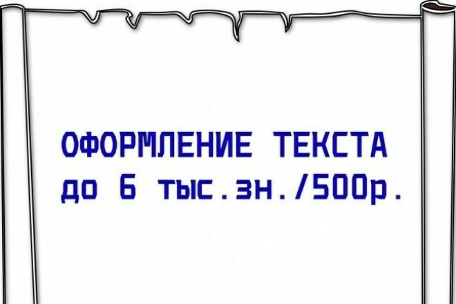 Оформлю диплом или реферат по ГОСТу 1 - kwork.ru