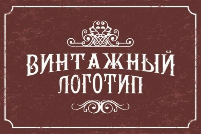 Сделаю винтажный логотип 8 - kwork.ru