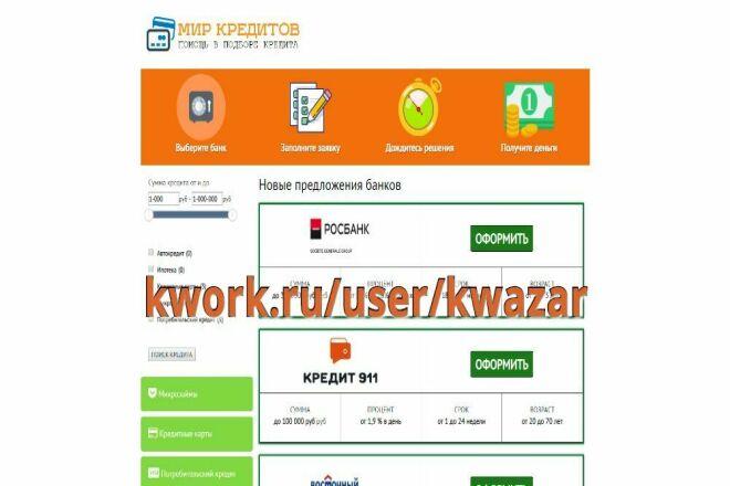 Продам сайт Мир кредитов, займов + бонус 1 - kwork.ru
