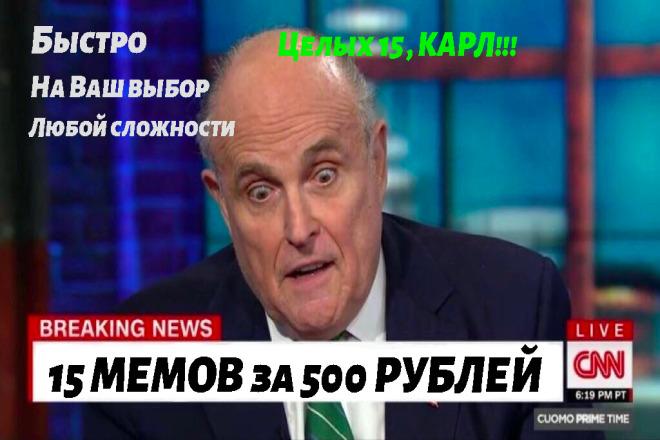 Нарисую 15 уникальных мемов для Вас 1 - kwork.ru