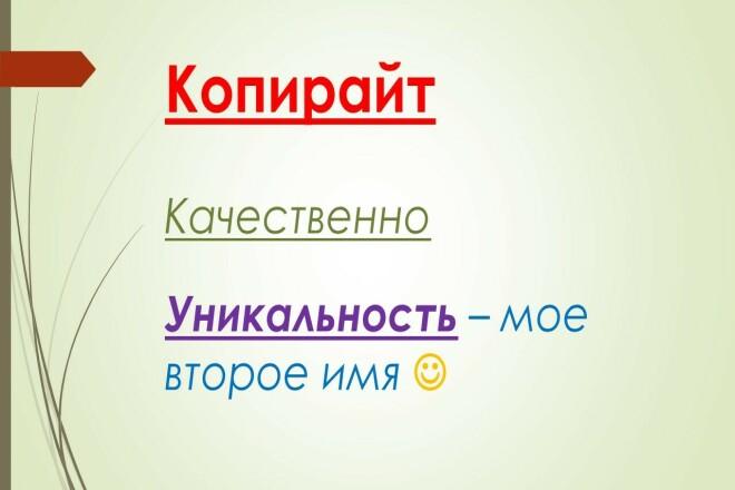Копирайтинг. Выполню качественно. Уникальность 90-100% 1 - kwork.ru