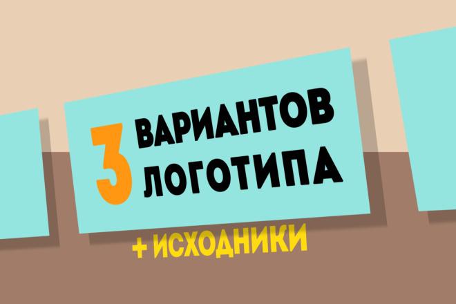 Сделаю логотип. 3 примера 1 - kwork.ru